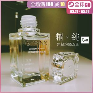 希芸角鲨烷精纯美容油精华20ML铁盒护肤修护保湿滋润温和抗敏孕妇