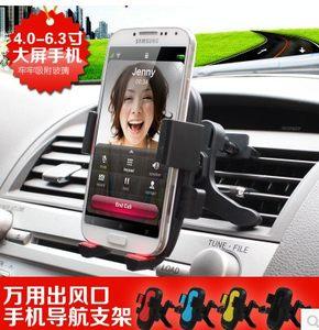 创意车载手机支架华为苹果5s6p汽车空调出风口卡扣式车用导航<span class=H>车架</span>