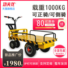 Electric vehicle four-wheeled cargo is riding and riding counter-revolving flat-panel express logistics customization refitting farm tricycle kungfulong