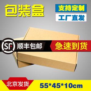 55*45*10现货大号飞机盒批发包装纸盒服装盒快递纸箱大衣西服纸箱