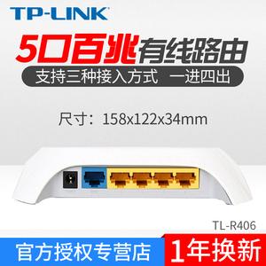 TP-LINK 5口百兆有线<span class=H>路由</span><span class=H>器</span> 家用企业迷你小巧型网络宽带网线分流<span class=H>器</span> 多媒体集线弱电箱<span class=H>路由</span> 1进4个出 TL-R406