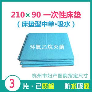 一次性床垫210*90cm3片装 产妇医用床垫单 大号 无菌 卫生检查垫