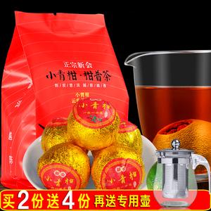 帝新茶叶小青柑<span class=H>普洱</span>茶新会陈皮<span class=H>普洱</span>熟茶柑普茶橘普茶袋装