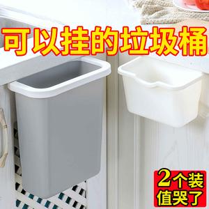 厨房橱柜门式可挂式小号垃圾桶家用无盖塑料收纳盒壁?#34915;?#26700;面悬挂