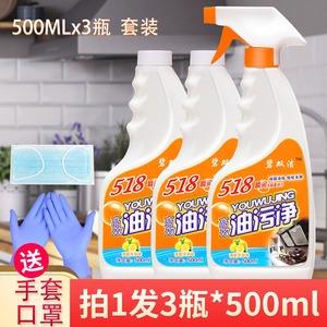 厨房强力去油污除垢清洁剂三瓶装