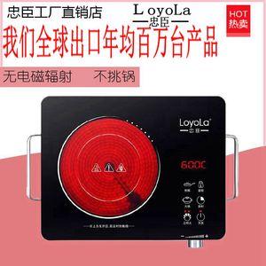 Loyola忠臣电陶电磁炉炉家用2400W爆炒台式不挑锅大功率无辐射