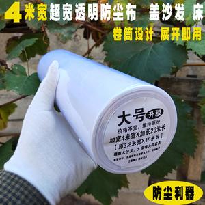 一次性床罩家用防尘布沙发盖布大扫除防尘布家具家电防尘膜遮盖布