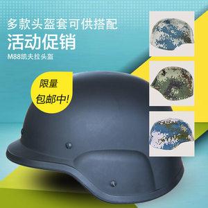 <span class=H>军</span>迷<span class=H>钢盔</span>m88凯夫拉<span class=H>头盔</span>战术训练防护盔林地迷彩<span class=H>头盔</span>套树脂塑料盔