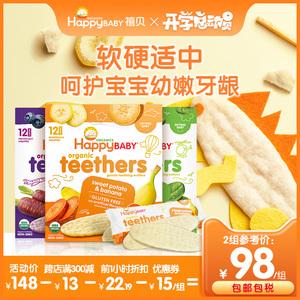禧贝磨牙饼干棒 婴儿HappyBaby进口宝宝辅食零食有机儿童米饼*3盒