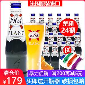 1664<span class=H>啤酒</span>法国进口精酿克伦堡凯旋250ml*24瓶白啤保质期到19年6月