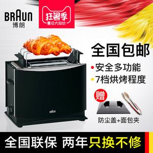 Braun/博朗HT450/400家用全自动多士炉早餐烤<span class=H>面包机</span>吐司机2片土司