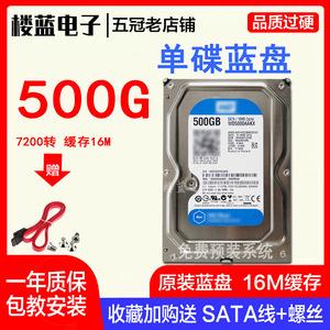 单碟蓝盘薄盘500g机械<span class=H>硬盘</span>台式机串口500gb搭配固态 支持监控盘