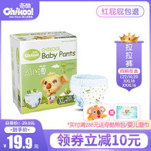 Chikula pull pants for boys and girls ultra-thin breathable urine wet baby walking training comfortable baby trial economy