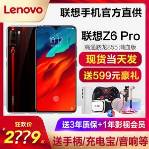 联想Z6Pro【现货当天发】 Lenovo/联想 z6 pro<span class=H>手机</span> 骁龙855z5pros
