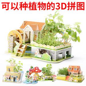 3D立体拼图亲子玩具可种植物<span class=H>农场</span>益智幼儿男女童纸质<span class=H>建筑</span><span class=H>模型</span>拼插