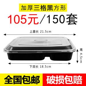 加厚方形三格1000ml一次性餐盒外卖打包盒塑料快餐便当多格<span class=H>饭盒</span>