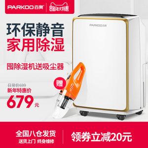 百奥HD165A<span class=H>除湿机</span>家用静音抽湿机迷你卧室除湿器干燥机干衣净化