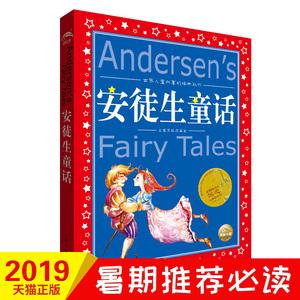 安徒生童话全集/世界儿童共享的经典丛书 注音彩绘版小学1-3年级中国儿童文学名著 一二三年级儿童阅读睡前故事上海文化出版社