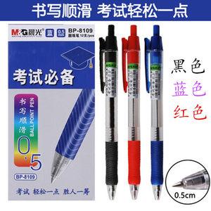 包邮晨光圆珠笔0.5mm学生考试必备中油笔0.38整盒12支小学生商务办公按动<span class=H>原子笔</span>黑色蓝色红色按压0.7油笔免邮
