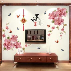中国风家和富贵<span class=H>墙贴纸</span>卧室客厅电视背景墙纸<span class=H>贴画</span>自粘可移除贴花