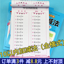 Number Description Red Book Kindergarten Kindergarten Children's Enlightenment Writing Book of Chinese Character, Pinyin and Phonetic Character Titles 3-6 Years Old in Preschool