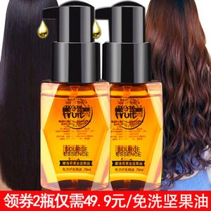 摩洛哥护发<span class=H>精油</span>女卷发修复护理改善防毛躁干枯柔顺头发免洗护发素