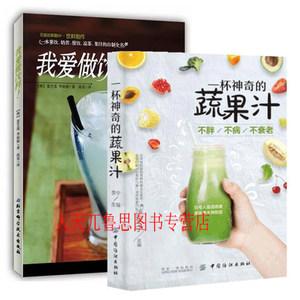 一杯神奇的<span class=H>蔬果汁</span>+我爱做饮料 对症<span class=H>蔬果汁</span>瘦身降火养发美白二十四节气养生水果蔬菜汁DIY制作大全书籍 无添加家庭DIY饮料制作书籍