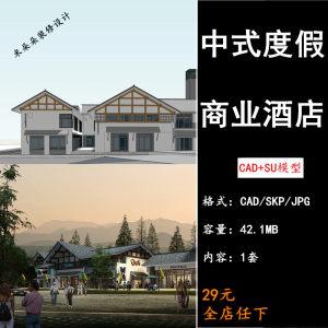 中式度假酒店民宿客栈建筑设计方案全套cad图纸+su素模型效果图库