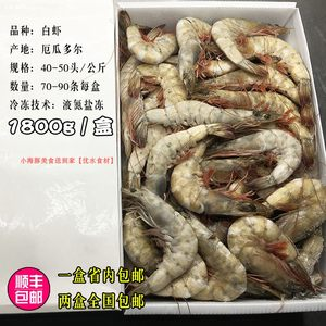 促销厄瓜多尔白虾【2盒】<span class=H>进口</span>海鲜包装海鲜冷冻速冻大虾<span class=H>对虾</span>