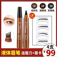 MAYCREATE net red boom eyebrow pen net red new product innovation liquid wild waterproof non-halo makeup Leezi Liz