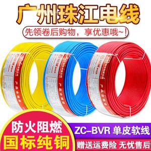 珠江国标阻燃BVR1.5 2.5 4 6 10平方多股铜线铜芯软<span class=H>电线</span>散剪50米