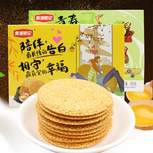 黄浦和记蛋清芝麻<span class=H>饼干</span>薄脆瓦片165g*2盒休闲零食早餐传统小吃糕点