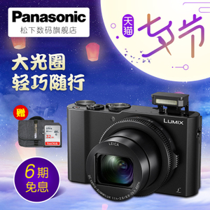 旗舰店官网Panasonic/松下 DMC-LX10GK-K高清4K LX10长焦<span class=H>数码</span>相机
