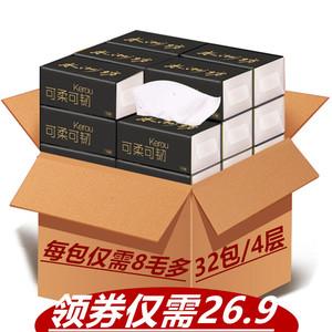 32包原木<span class=H>抽纸</span>餐巾纸批发纸巾整箱家庭装卫生纸家用实惠面巾纸