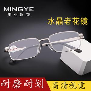 领30元券购买正品天然水晶石老花镜男女高清耐磨玻璃老花眼镜东海老人老光眼镜