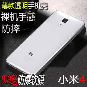 小米4手机壳透明Mi4<span class=H>?;ぬ?/span>硅胶小米m4水钻软壳全包全网通女带指环