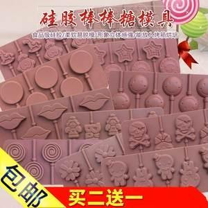 自制棒棒糖工具糖diy<span class=H>模具</span>做材料的家用原料<span class=H>巧克力</span>手工套装糖果
