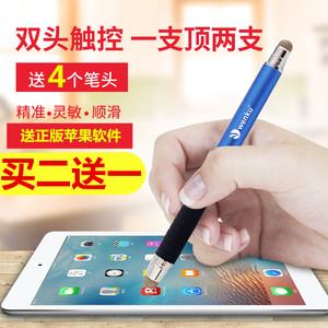 布头触控安卓小米6手机iPad平板4触屏手写电容笔通用华为m5游戏笔
