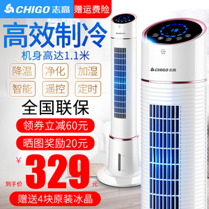 志高<span class=H>空调扇</span>塔式家用冷风扇静音水冷立式加湿移动制冷器单冷小空调