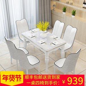 <span class=H>餐桌</span>椅组合 现代简约 小户型 4人实木饭桌 经济型 家用白色长方形