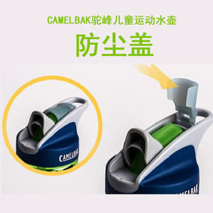 CamelBak驼峰儿童运动<span class=H>水壶</span>水杯防尘盖配套