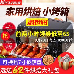 Kesun/科顺 TO-092烤箱家用迷你烘焙小烤箱型多功能全自动电烤箱