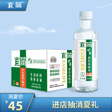 Yijian soda water vapor-free weak alkaline natural gas-free mineral water preparation box free of domestic freight 360ml*15 bottles