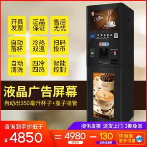 液晶广告全自动售卖投币扫码<span class=H>咖啡</span>机自助商用冷热速溶饮料机一体机