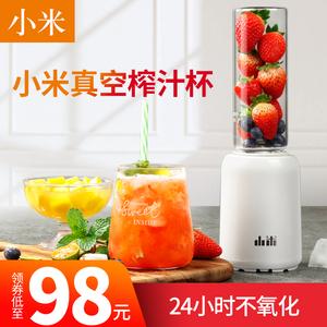 小米<span class=H>榨汁机</span>家用水果小型全自动果蔬多功能榨汁杯便携式新款果汁机