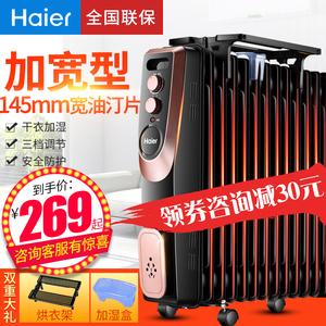 海尔油汀<span class=H>取暖器</span>家用节能电暖气片省电速热烤火炉婴儿<span class=H>暖风</span>机电暖器