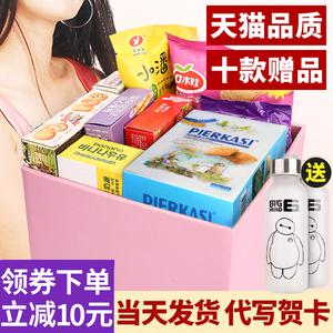 七夕<span class=H>零食</span>大礼包送女友一箱整箱超大女生组合生日混装批发小吃吃货