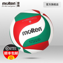 Molten Molten volleyball 4500 junior high school student hard volleyball 5 PU competition training inflatable volleyball
