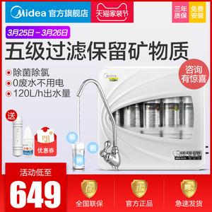 美的<span class=H>净水器</span>家用五级超滤净水机厨房自来水龙头过滤器MU131A-5