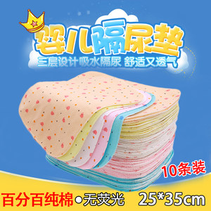 婴儿隔<span class=H>尿垫</span>纯棉防水透气超薄新生儿可洗床垫儿童宝宝小号尿布片夏